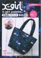 X-girl palette宇宙柄パフバッグBOOK ジム、ヨガ、ショッピング…BIGサイズで毎日使える
