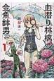 血潜り林檎と金魚鉢男<新装版> (1)