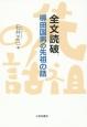 全文読破 柳田国男の先祖の話