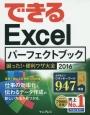 できるExcel パーフェクトブック 困った!&便利ワザ大全 2016/2013/2010/2007対応