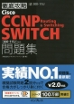 徹底攻略 Cisco CCNP Routing & Switching SWITCH 問題集 [300-115J]対応