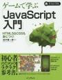 ゲームで学ぶ「JavaScript入門」 HTML5&CSSも身に付く!