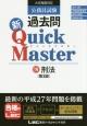 公務員試験 過去問 新・Quick Master 刑法<第3版> 大卒程度対応(19)