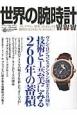 世界の腕時計 技術と工芸美にみる260年の蓄積 (126)