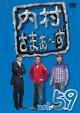内村さまぁ~ず vol.59