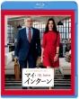 マイ・インターン ブルーレイ&DVDセット(デジタルコピー付)