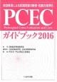 PCECガイドブック 2016 救急隊員による意識障害の観察・処置の標準化