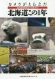 カメラがとらえた北海道この1年 北海道新聞報道写真集2015