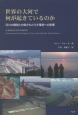 世界の大河で何が起きているのか 河川の開発と分断がもたらす環境への影響