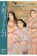 美術フォーラム21 特集:グローバリズムの方法論と日本美術史研究 (32)