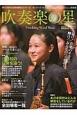 吹奏楽の星 2015 第63回全日本吹奏楽コンクール 総集編