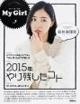 My Girl 別冊CD&DLでーた 私服+本音=素顔!(7)