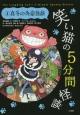 笑い猫の5分間怪談<上製版> 真冬の失恋怪談 (4)