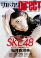 別冊カドカワDirecT 総力特集70ページ 8年目の再出発-7万字証言集 SKE48 「好き」と向き合うインタビューマガジン(3)