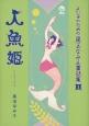 よい子のための尾玉なみえ童話集 人魚姫 (1)