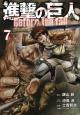 進撃の巨人 Before the fall (7)