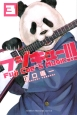 フジキュー!!! Fuji Cue's Music~ (3)