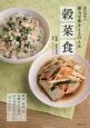 薬日本堂の漢方で体をととのえる穀菜食 野菜・穀物・豆 発酵食品を毎日 旬の食材をまるごと