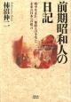 前期昭和人の日記 戦中生まれ一都政人の半生と未来の日本への提言