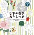 日本の四季 ぬりえの旅 うつろいゆく季節を感じる、美しい和のデザイン