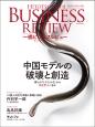 一橋ビジネスレビュー 63-3 2015WIN. 中国モデルの破壊と創造 日本発の本格的経営誌