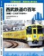 日本の会社 西武鉄道の百年(前) ~これまでの歩み~ 100周年記念!貴重写真と振り返る