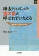 樺太(サハリン)が宝の島と呼ばれていたころ 海を渡った出稼ぎ日本人