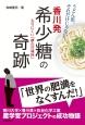 香川発 希少糖の奇跡 太りにくい「夢の甘味料」