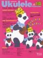ウクレレ・マガジン アコースティックギターマガジン Presents CD付 (14)