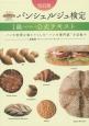 """パンシェルジュ検定1級(マスター)公式テキスト<改訂版> パンの世界を知りつくした""""パンの専門家""""を目指す"""