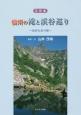 信州の滝と渓谷巡り 写真集 命育む水の旅