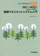 やさしいISO 14001(JIS Q 14001) 環境マネジメントシステム入門 2015 改訂対応