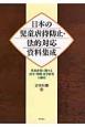 日本の児童虐待防止・法的対応資料集成 児童虐待に関する法令・判例・法学研究の動向