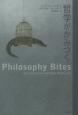 哲学がかみつく