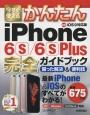 今すぐ使える かんたん iPhone 6s/6sPlus 完全-コンプリート-ガイドブック<最新・Ios9対応版> 困った解決&便利技