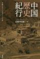 中国歴史紀行 史跡をめぐる五万キロの旅