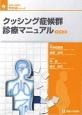 クッシング症候群診療マニュアル 診断と治療社内分泌シリーズ