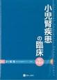 小児腎疾患の臨床<改訂第6版>