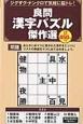 良問 漢字パズル傑作選 ジグザグ・ナンクロで気軽に脳トレ!