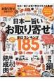 お取り寄せ完全ガイド 完全ガイドシリーズ116 日本一旨いお取り寄せ辛口ランキング185