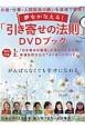 夢をかなえる!「引き寄せの法則」DVDブック 綴込付録:DVD、カード付き お金・仕事・人間関係の願いを超速で実現!