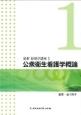 最新・保健学講座 公衆衛生看護学概論(1)