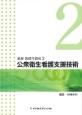 最新・保健学講座 公衆衛生看護支援技術 (2)