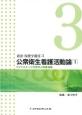 最新・保健学講座 公衆衛生看護活動論1<第4版> ライフステージの特性と保健活動(3)