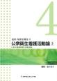 最新・保健学講座 公衆衛生看護活動論2<第4版> 心身の保健問題と保健活動(4)