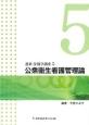 最新・保健学講座 公衆衛生看護管理論<第4版> (5)