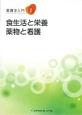 食生活と栄養・薬物と看護<第5版> 看護学入門2