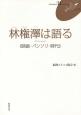 林権澤-イムグォンテク-は語る 《映画・パンソリ・時代》