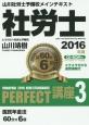社労士 PERFECT講座 2016 国民年金法 CD-ROM付 山川社労士予備校メインテキスト
