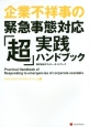 ミドルクライシス・マネジメント 企業不祥事の緊急事態対応 「超」実践ハンドブック Practical Hand Book of re(4)